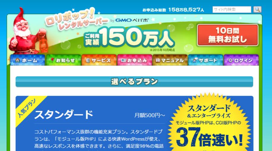 FireShot Capture 47 - ロリポップ!レンタルサーバー I 利用実績155万人突破! - https___lolipop.jp_