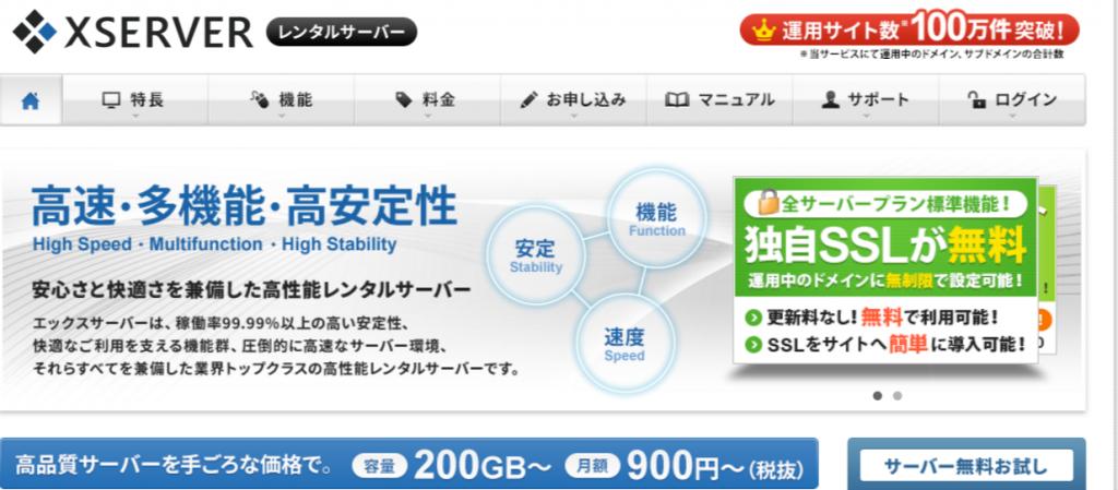 FireShot Capture 46 - レンタルサーバー 高速・高機能・高安定性の【エックスサーバー】 - https___www.xserver.ne.jp_