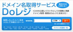 FireShot Capture 17 - 『Doレジ』 ドメイン名の取得から高度な活用まで 安心と信頼のレジストラ - http___do-reg.jp_