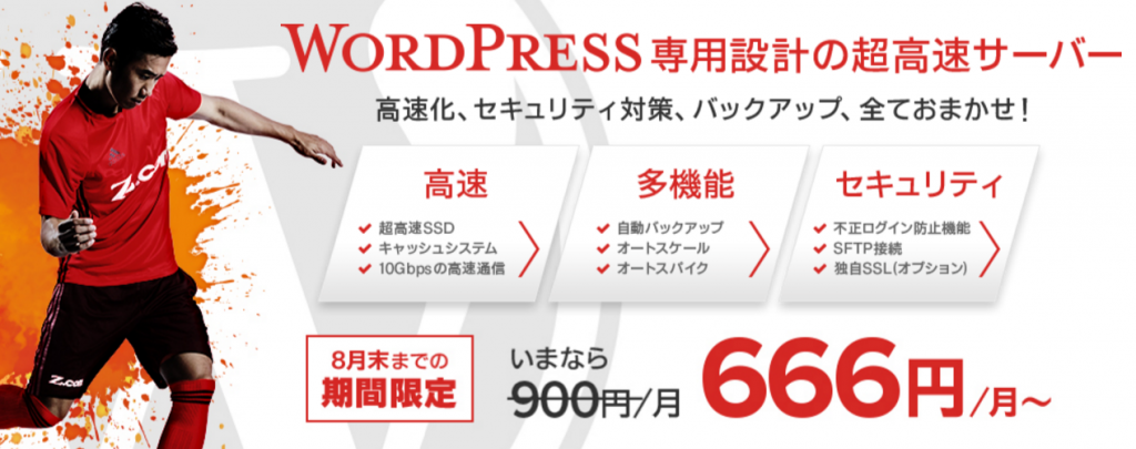 FireShot Capture 52 - WordPressサーバー[Z.com] - https___wp.z.com_jp_