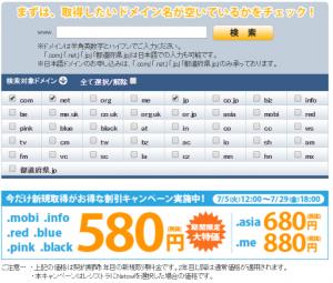 FireShot Capture 30 - スタードメイン - ドメイン取得 年間580円~(税抜) 10GBの無料サーバー付き! - http___www.star-domain.jp_