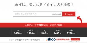 FireShot Capture 20 - ドメイン取得なら【Z.com Domain】 - https___domain.z.com_jp_
