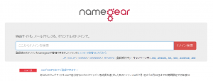 FireShot Capture 15 - ドメイン登録なら namegear ネームギア - https___namegear.co_