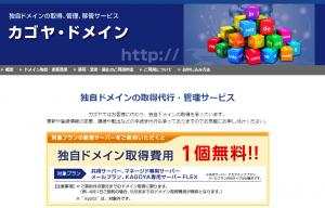 FireShot Capture 26 - カゴヤ・ドメイン|レンタルサーバーのカゴヤ・ジャパン - https___www.kagoya.jp_domain_