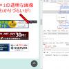 コードから知るアフィリエイトの仕組み(例:A8.net)