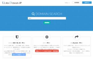FireShot Capture 29 - ウルトラドメイン.JP - https___www.ultra-domain.jp_