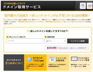FireShot Capture 22 - 海外ドメイン取得、コンサルティングならGonbei Domain(ゴンベエドメイン) - http___www.gonbei.jp_