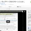 FireShotでサイトを画像として保存(Chrome)