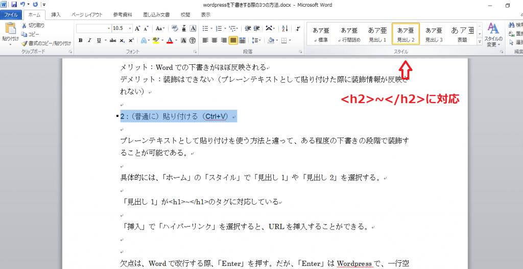 word下書き2